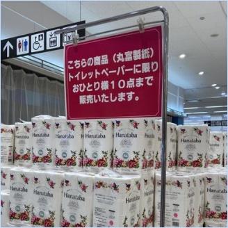 ペーパー トイレット イオン 東雲 トイレットペーパー品薄解消へ、都内スーパーでは大量搬入も イオン東雲店では「お一人様10点まで」