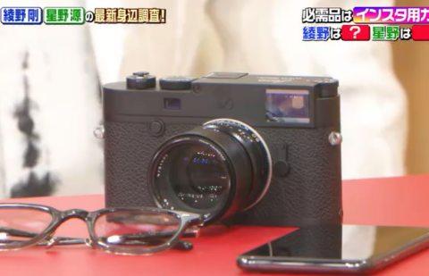 櫻井・有吉THE夜会で紹介された綾野剛所有のカメラ