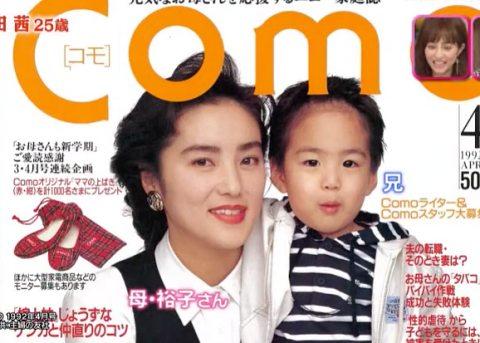 Com表紙モデル堀田裕子(堀田茜の母)