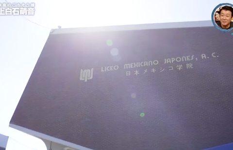 上白石萌音がメキシコで通っていた日本人学校 日本メキシコ学園
