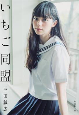 ナツイチ 2016イメージキャラクター中条あゆみ