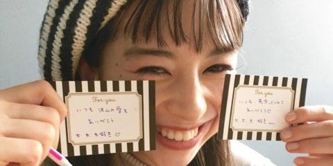 セブンティーン 中条あやみの手書きメッセージカード