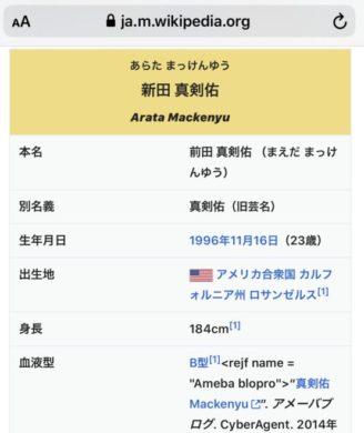 新田真剣佑wiki情報