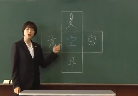 ドラゴン桜2で漢字「空」について説明する水野(長澤まさみ)