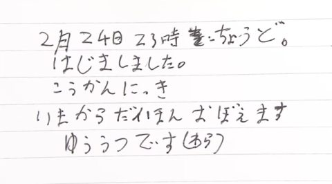 平野紫耀 交換日記の直筆
