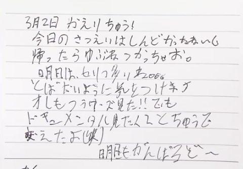 平野紫耀 直筆交換日記