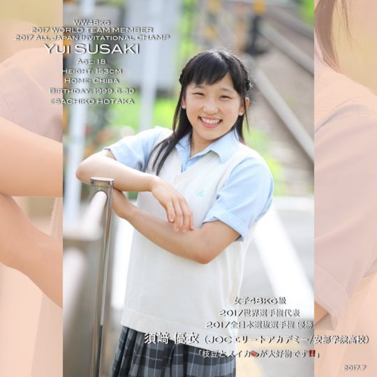 須崎優衣の私服