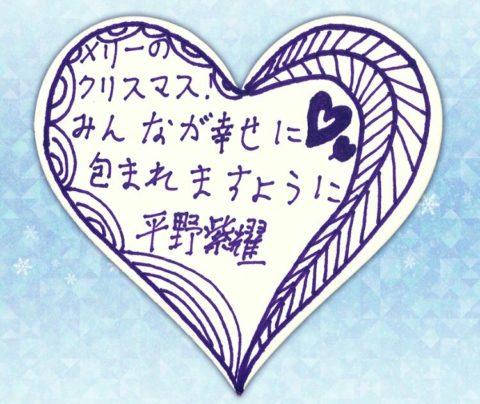 平野紫耀 クリスマス直筆メッセージ