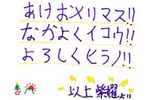 平野紫耀 直筆メッセージ