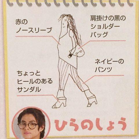 平野紫耀 理想の女の子のイラスト