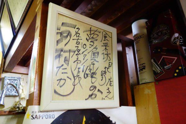 河村たかしのサイン
