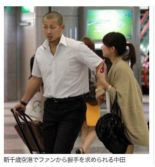 新千歳空港でファンから握手を求められる中田