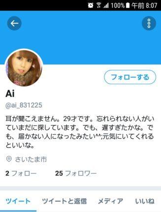 横山愛アカウント