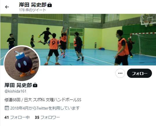 岸田 晃史郎Twitter