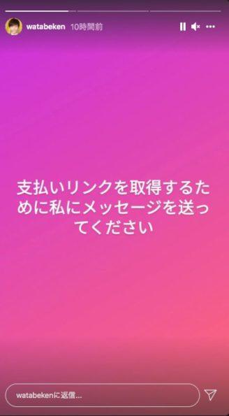 渡部健Instagramストーリーズ